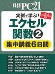 エクセル関数(2)集中講義6日間-電子書籍