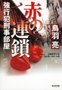 赤の連鎖~強行犯刑事部屋~