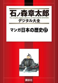 マンガ日本の歴史(27)-電子書籍