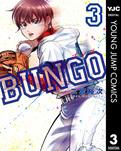 BUNGO―ブンゴ― 3-電子書籍