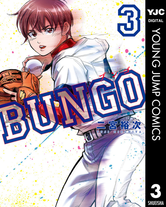 BUNGO―ブンゴ― 3拡大写真