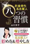 お金持ち名古屋人八つの習慣-電子書籍