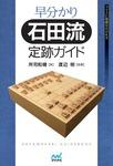 早分かり石田流定跡ガイド-電子書籍