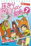 馬なり1ハロン劇場 / 7-電子書籍