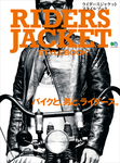 RIDERS JACKET STYLEBOOK-電子書籍
