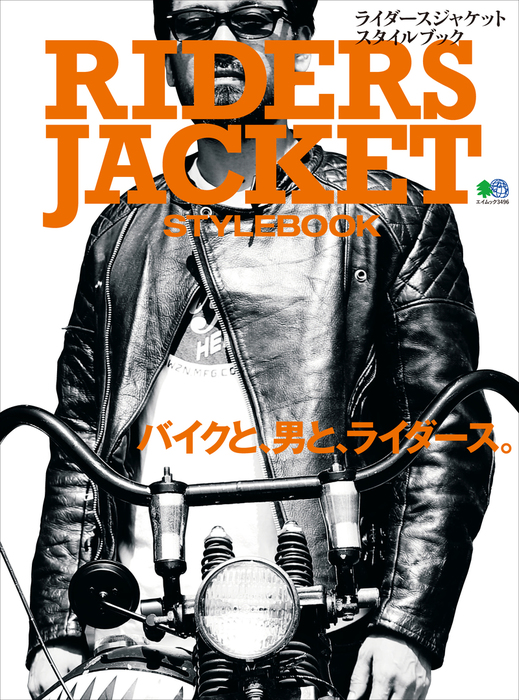 RIDERS JACKET STYLEBOOK拡大写真