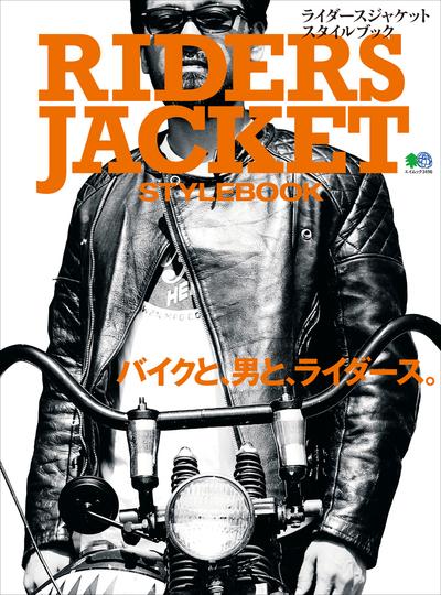 RIDERS JACKET STYLEBOOK-電子書籍