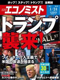 週刊エコノミスト (シュウカンエコノミスト) 2017年01月24日号