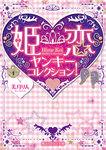姫恋ヤンキーコレクション!-電子書籍