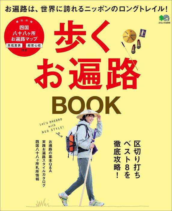 歩くお遍路BOOK拡大写真