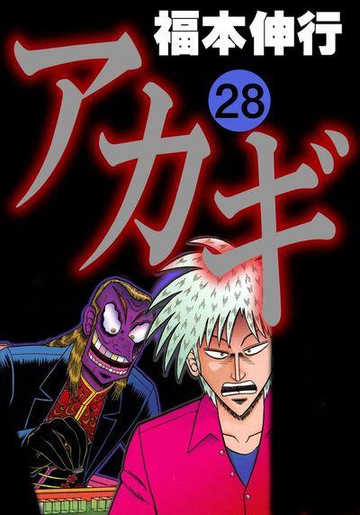 アカギ 28-電子書籍