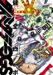 健全ロボダイミダラーOGS1巻-電子書籍