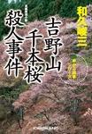 吉野山 千本桜殺人事件-電子書籍