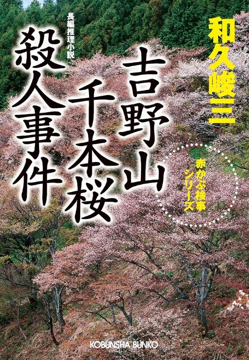 吉野山 千本桜殺人事件拡大写真