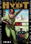 士官候補生ハイト-電子書籍