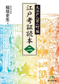 江戸考証読本(二) 大江戸八百八町編
