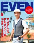 EVEN 2016年5月号 Vol.91-電子書籍