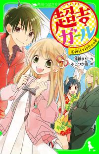 超吉ガール(4) 神社で初恋☆の巻-電子書籍