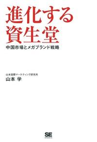 進化する資生堂~中国市場とメガブランド戦略-電子書籍