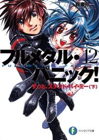 フルメタル・パニック!(12) ずっとスタンド・バイ・ミー(下) (新装版)-電子書籍
