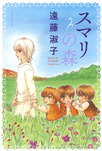 スマリの森-電子書籍