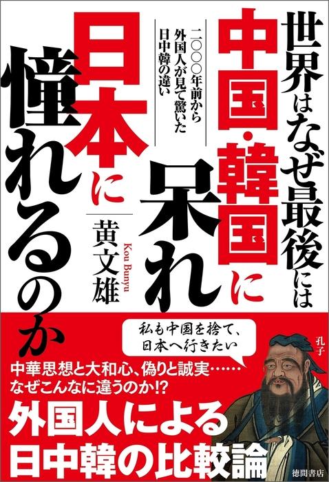 世界はなぜ最後には中国・韓国に呆れ日本に憧れるのか 二〇〇〇年前から外国人が見て驚いた日中韓の違い-電子書籍-拡大画像