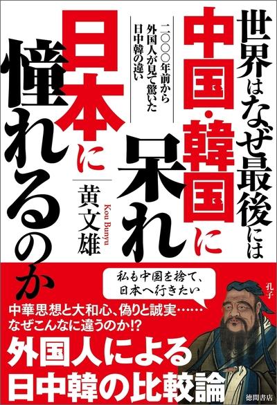世界はなぜ最後には中国・韓国に呆れ日本に憧れるのか 二〇〇〇年前から外国人が見て驚いた日中韓の違い-電子書籍