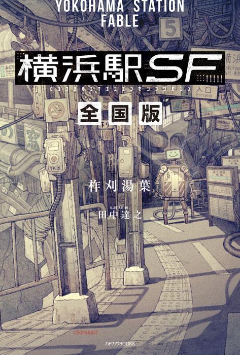 横浜駅SF 全国版-電子書籍-拡大画像