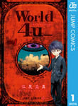 World 4u_ 1-電子書籍