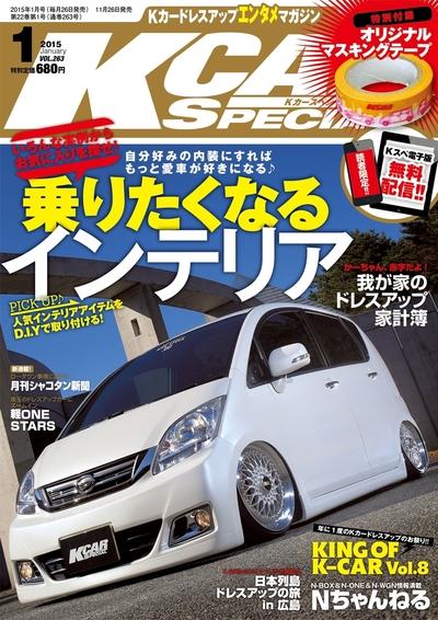 KCARスペシャル 2015年1月号-電子書籍