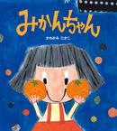 みかんちゃん-電子書籍