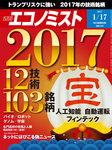週刊エコノミスト (シュウカンエコノミスト) 2017年01月17日号-電子書籍
