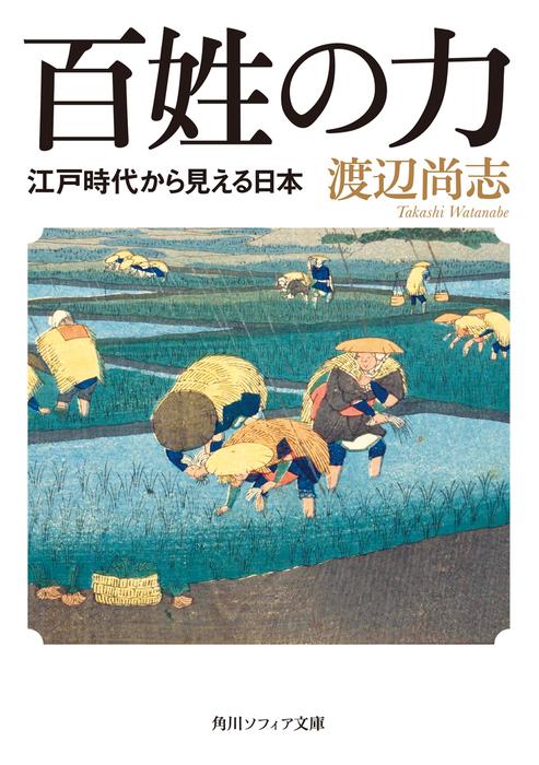 百姓の力 江戸時代から見える日本-電子書籍-拡大画像