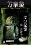 麦の記憶/万華鏡-電子書籍