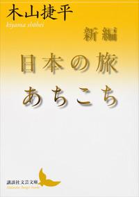 新編 日本の旅あちこち-電子書籍