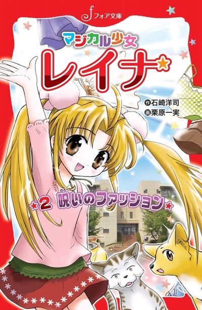 マジカル少女レイナ (2) 呪いのファッション-電子書籍