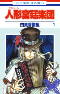 人形(ギニョール)宮廷楽団 1巻