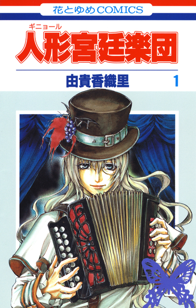 人形(ギニョール)宮廷楽団 1巻-電子書籍