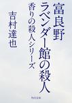 富良野ラベンダー館の殺人 香りの殺人シリーズ-電子書籍