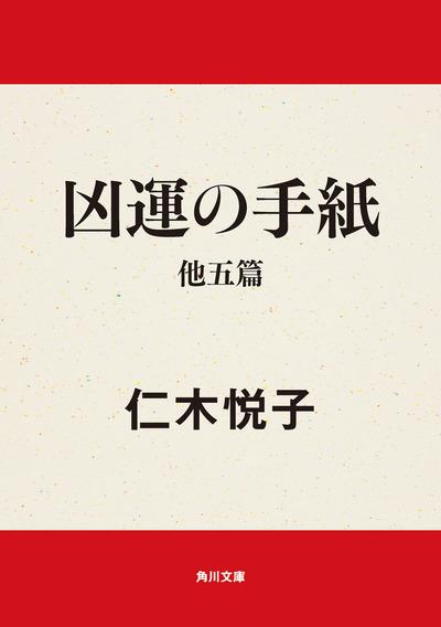 凶運の手紙 他五篇-電子書籍
