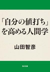 「自分の値打ち」を高める人間学