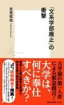 「文系学部廃止」の衝撃-電子書籍