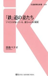 「鉄」道の妻たち-電子書籍