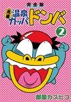 完全版 元祖温泉ガッパドンバ (2)-電子書籍