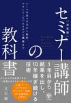 決定版 セミナー講師の教科書-電子書籍