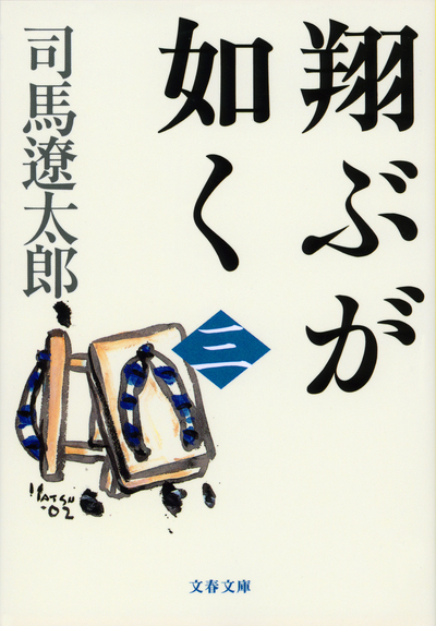 翔ぶが如く(三)-電子書籍