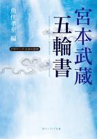 ビギナーズ 日本の思想(角川ソフィア文庫)