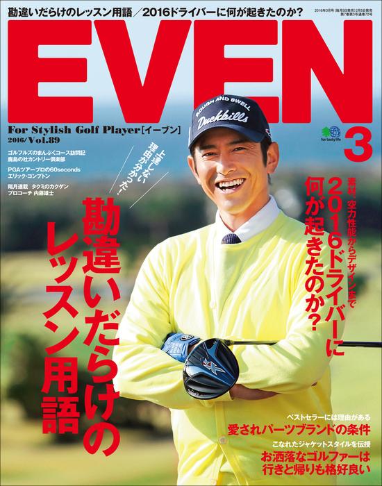 EVEN 2016年3月号 Vol.89拡大写真