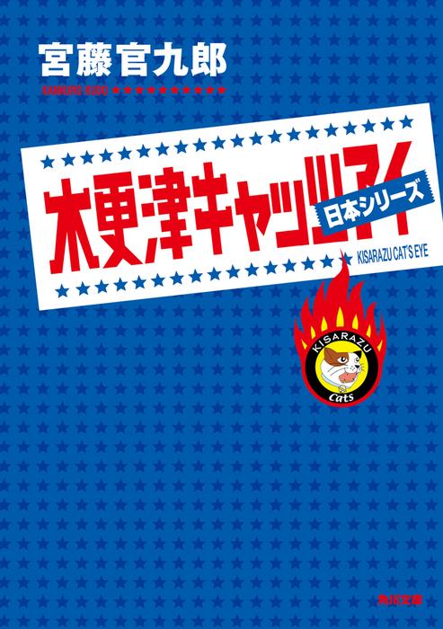 木更津キャッツアイ 日本シリーズ拡大写真