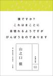 永遠の詩03 山之口貘-電子書籍